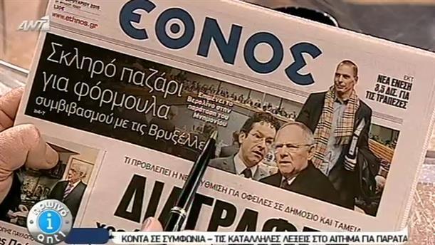 Εφημερίδες (19/02/2015)