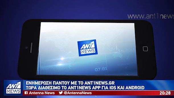 Όλο και περισσότεροι χρήστες του διαδικτύου εμπιστεύονται καθημερινά το ANT1NEWS.GR