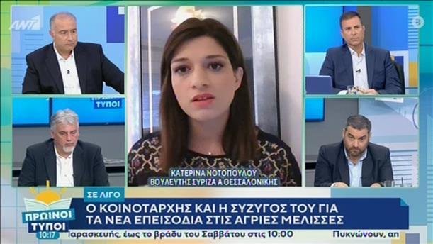 Η Κατερίνα Νοτοπούλου στην εκπομπή «Πρωινοί Τύποι»