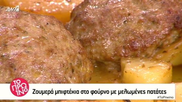 Ζουμερά μπιφτέκια στο φούρνο με μελωμένες πατάτες