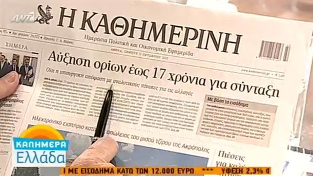 Εφημερίδες (15/10/2015)