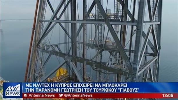 """Κυπριακή NAVTEX ως """"ανάχωμα"""" στο τουρκικό γεωτρύπανο"""