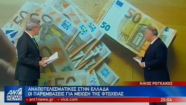 Αναποτελεσματικές στην Ελλάδα οι παρεμβάσεις για μείωση της φτώχειας