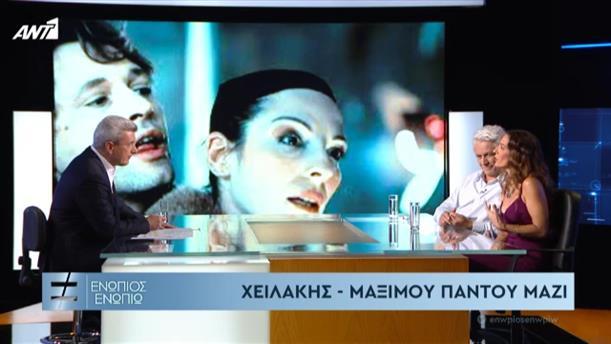Οι Αιμίλιος Χειλάκης και Αθηνά Μαξίμου στο «Ενώπιος Ενωπίω»