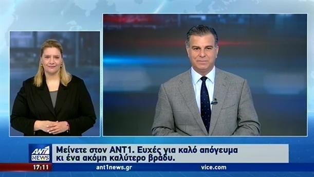 ANT1 NEWS 17-03-2020 ΣΤΗ ΝΟΗΜΑΤΙΚΗ
