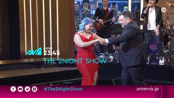 The 2night Show - Τετάρτη 30/10