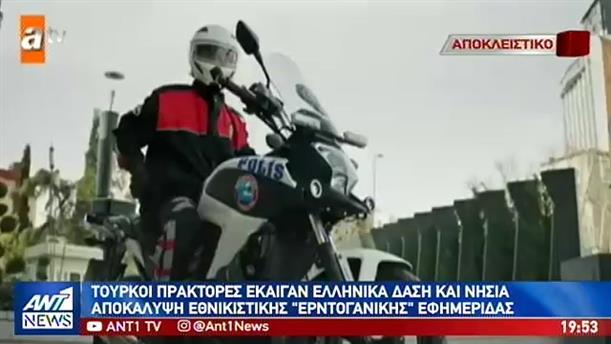 Τουρκικές αποκαλύψεις για πράκτορες της ΜΙΤ που έβαζαν φωτιές στην Ελλάδα