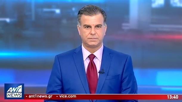 ANT1 NEWS 05-08-2019 ΣΤΙΣ 13:00