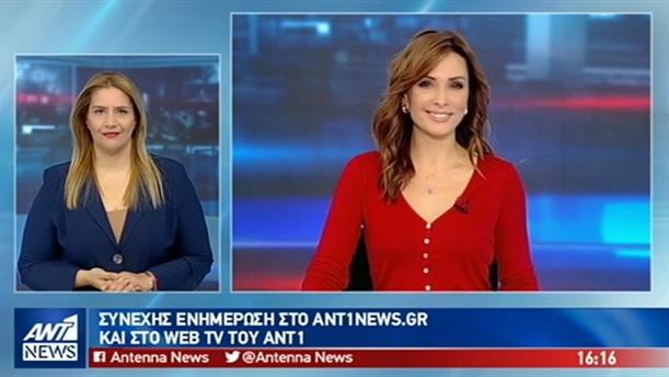 ANT1 NEWS 13-11-2018 ΣΤΗ ΝΟΗΜΑΤΙΚΗ