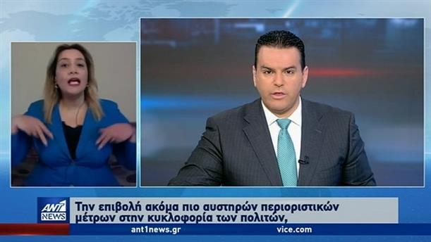 ANT1 NEWS 01-04-2020 ΣΤΗ ΝΟΗΜΑΤΙΚΗ