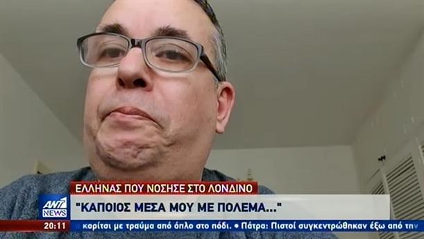 Συγκλονίζει ο Έλληνας του Λονδίνου που κινδύνεψε να πεθάνει από τον κορονοϊό
