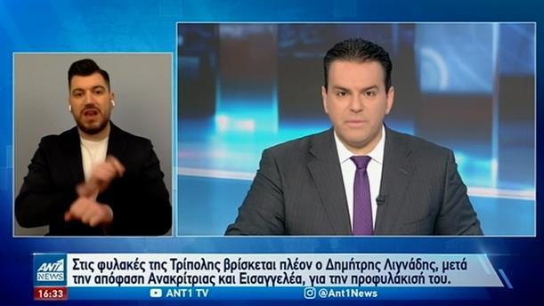 ANT1 NEWS 26-02-2021 ΣΤΗ ΝΟΗΜΑΤΙΚΗ