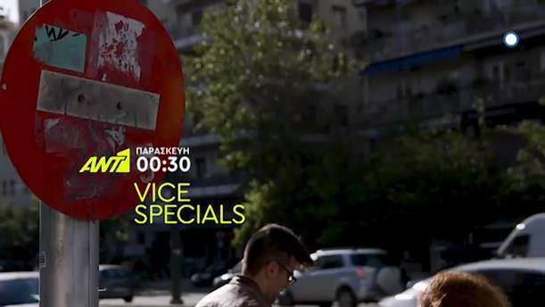 VICE SPECIALS – Παρασκευή 21/12