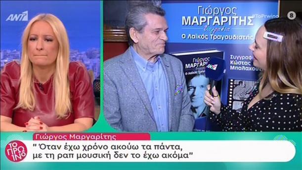 Η παρουσίαση της βιογραφίας του Γιώργου Μαργαρίτη