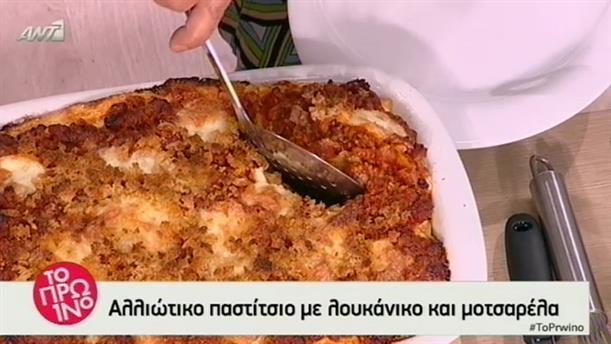 Αλλιώτικο παστίτιο με λουκάνικο και μοτσαρέλα
