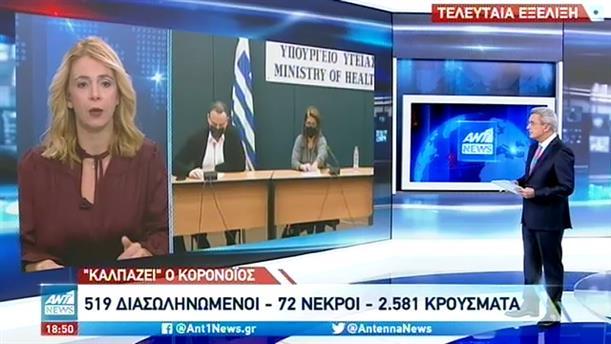 Κορονοϊός: 72 νεκροί, 519 διασωληνωμένοι και 2.581 κρούσματα στην Ελλάδα