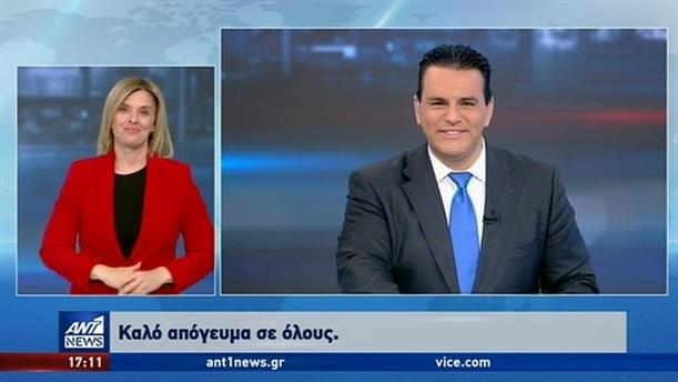 ANT1 NEWS 10-02-2020 ΣΤΗ ΝΟΗΜΑΤΙΚΗ