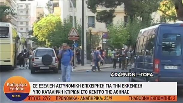 Επιχείρηση εκκένωσης υπό κατάληψη κτιρίου στην Αχαρνών
