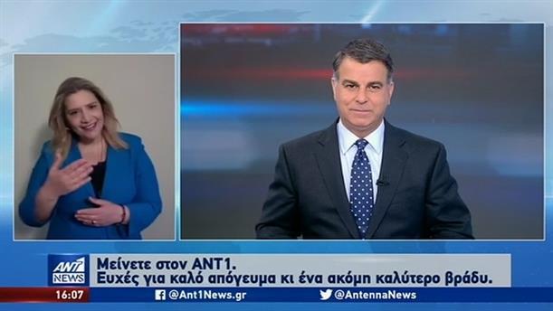 ANT1 NEWS 08-04-2020 ΣΤΗ ΝΟΗΜΑΤΙΚΗ