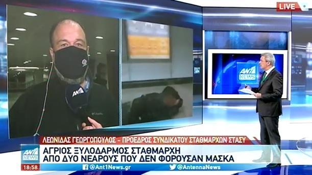 Ξυλοδαρμός σταθμάρχη - Γεωργόπουλος: τον έδειραν γιατί έκανε σωστά τη δουλειά του