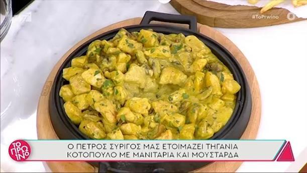 Τηγανιά κοτόπουλο με μανιτάρια και μουστάρδα - Το Πρωινό – 05/05/2021
