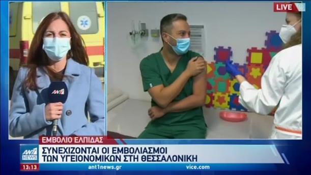 Συνεχίζεται ο εμβολιασμός υγειονομικών στη Θεσσαλονίκη