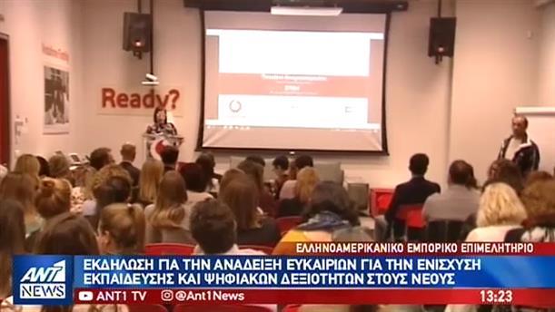 Ελληνοαμερικανικό Εμπορικό Επιμελητήριο: εκδήλωση για τις ψηφιακές δεξιότητες