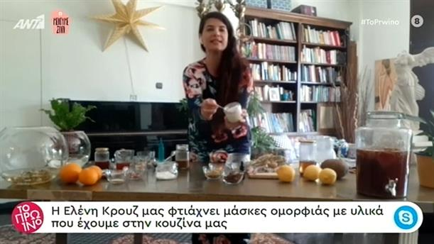 Μάσκες ομορφιάς με υλικά που έχετε στην κουζίνα - Το Πρωινό - 09/04/2020