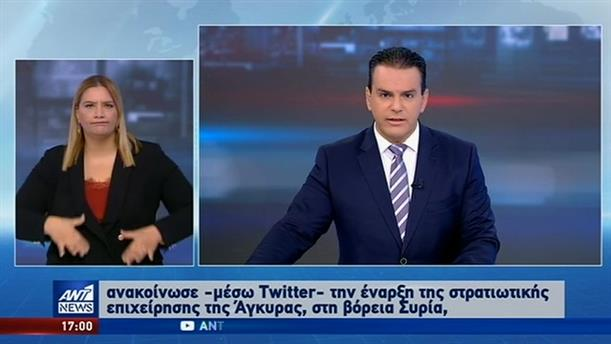 ANT1 NEWS 09-10-2019 ΣΤΗ ΝΟΗΜΑΤΙΚΗ