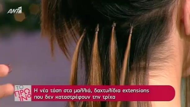 Δαχτυλίδια extensions για τα μαλλιά!