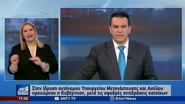 ANT1 NEWS 15-01-2020 ΣΤΗ ΝΟΗΜΑΤΙΚΗ