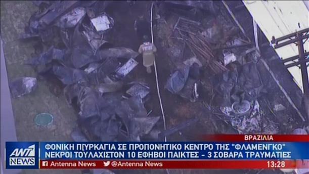 Πολύνεκρη τραγωδία από φωτιά στο προπονητικό κέντρο της Φλαμένγκο