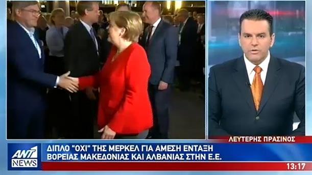 """""""Πάγος"""" από Μέρκελ στην Βόρεια Μακεδονία για άμεση ένταξη στην ΕΕ"""