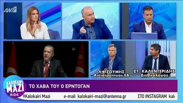 Ελληνοτουρκικά: Νέες προκλήσεις Ερντογάν - ΚΑΛΟΚΑΙΡΙ ΜΑΖΙ - 15/07/2019