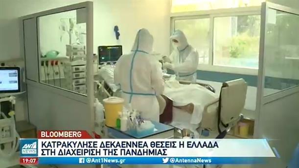 Bloomberg: «τελευταία» η Ελλάδα στην διαχείριση της πανδημίας