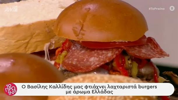 Λαχταριστά burgers - Το Πρωινό - 04/05/2020