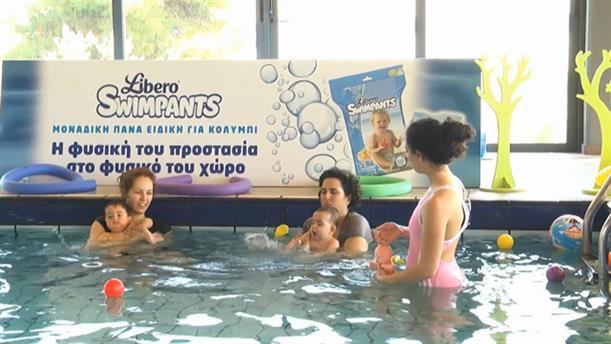 Baby Aqua για βρέφη 6-14 μηνών