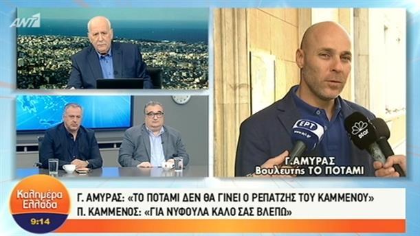 Γιώργος Αμυράς – ΚΑΛΗΜΕΡΑ ΕΛΛΑΔΑ – 10/01/2019