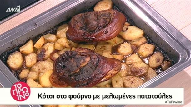 Κότσι στο φούρνο με μελωμένες πατατούλες