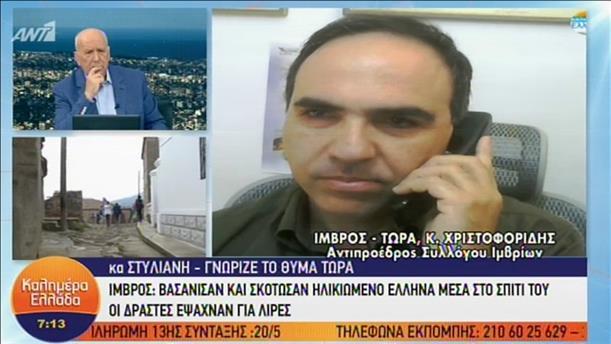 Ίμβρος: Βασάνισαν και σκότωσαν ηλικιωμένο Έλληνα μέσα στο σπίτι του