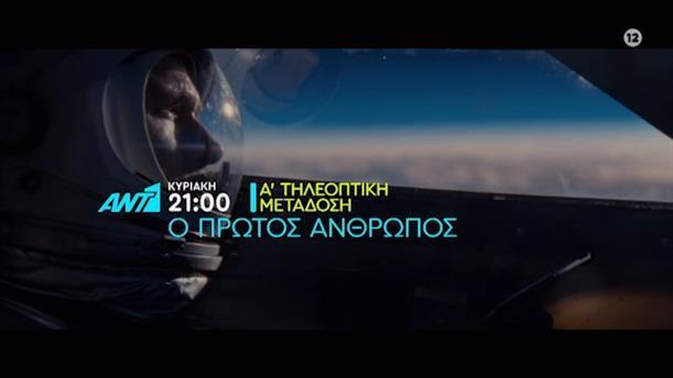 Ο ΠΡΩΤΟΣ ΑΝΘΡΩΠΟΣ - Κυριακή 17/01 στις 21:00