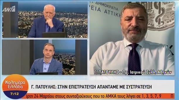"""Ο Γιώργος Πατούλης στην εκπομπή """"Καλημέρα Ελλάδα"""""""