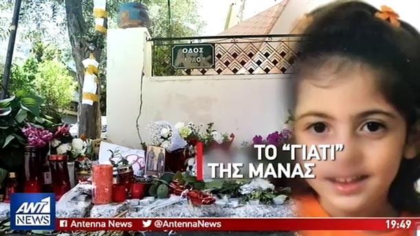 Ανατριχίλα στην δίκη για την 6χρονη Στέλλα που στραγγαλίστηκε από τον πατέρα της