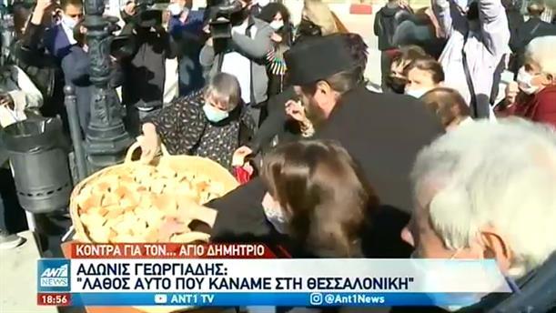 Θύελλα για τον Γεωργιάδη και το lockdown στην Θεσσαλονίκη