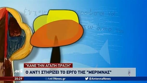 Αυλαία στην εκστρατεία του ΑΝΤ1 για την Μέριμνα