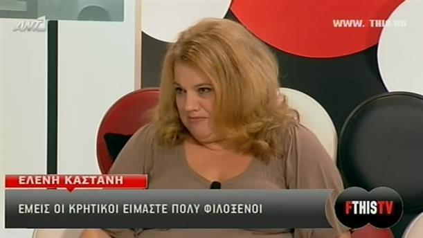 FTHIS TV 07/06/2013