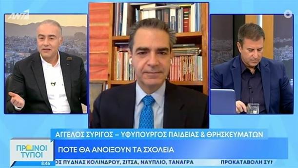 Αγγ. Συρίγος - Υφυπουργός Παιδείας - ΠΡΩΙΝΟΙ ΤΥΠΟΙ - 27/02/2021