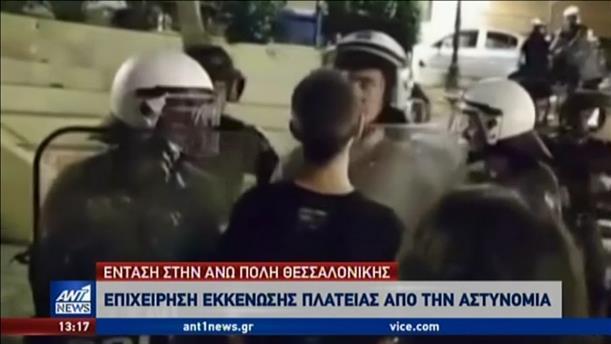 Επεισόδια για εκκένωση πλατείας στη Θεσσαλονίκη