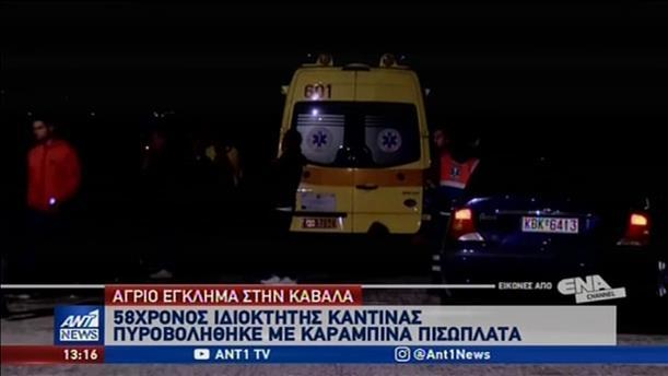 Σκότωσαν ιδιοκτήτη καντίνας στην εθνική οδό