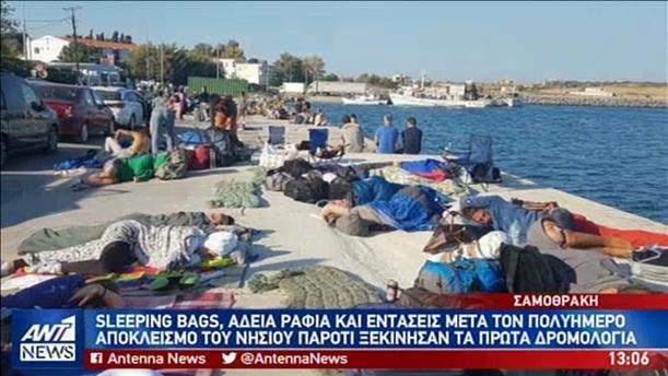 Σαμοθράκη: Οικονομική καταστροφή από τις ακυρώσεις